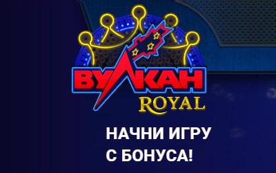 vulkan royal казино
