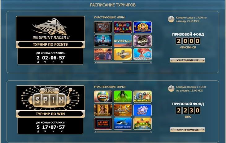 турниры в рокс казино